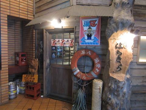7432c12a s - 札幌すすきの 居酒屋はちきょう