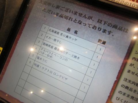 74a5fb2a s - 札幌飲み屋 すすきの 甘太郎