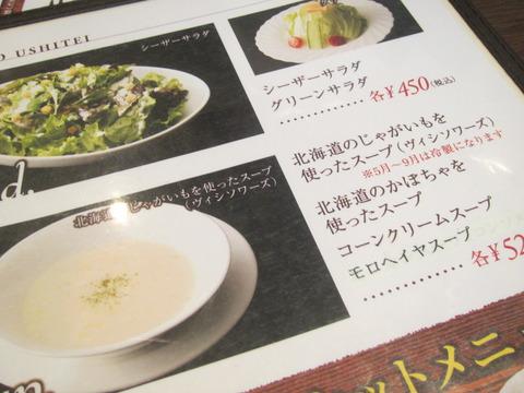 751c86af s - サッポロファクトリー「札幌牛亭」