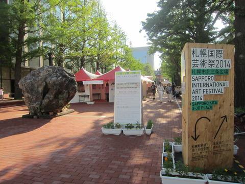 796c80d6 s - 札幌国際芸術祭2014
