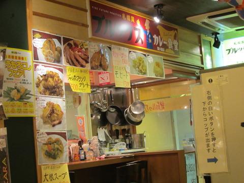 7b9ba9f1 s - 阿寒の豚丼(ロース) / ブルックスカレー食堂