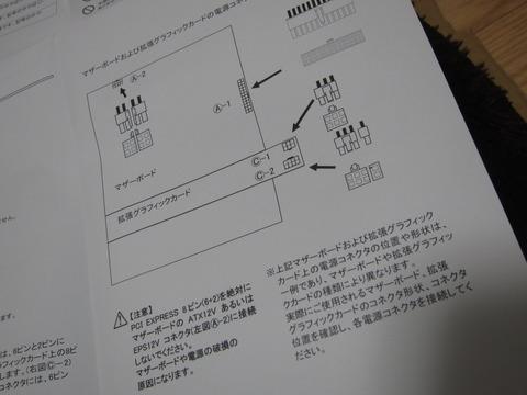 7ba7ade8 s - パソコンの電源ユニットを交換しました