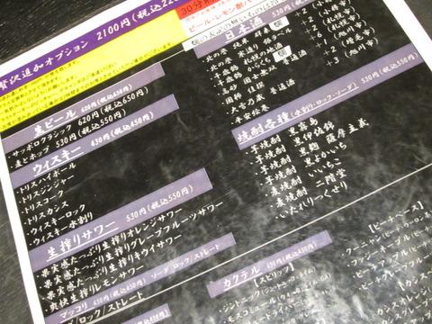 7f45d79a s - 札幌駅周辺 飲み屋 産地直送北海道Part2