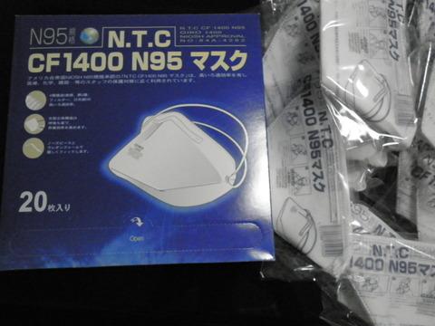810f926a s - N95マスク/N99マスク