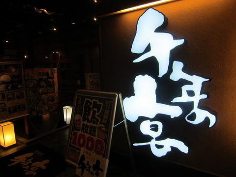 8180ebcc s - JR札幌駅目の前の飲み屋「千年の宴」