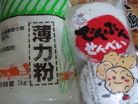 839bdfec s - 道産小麦のホットケーキ作るよ!