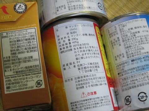 83f451f4 s - いろんな缶詰買ってきたよー