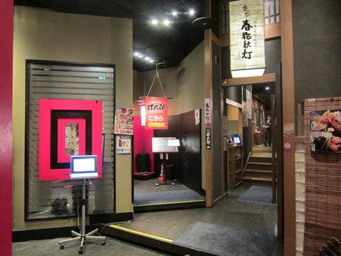 84476ece s - 札幌飲み屋 すすきの 甘太郎