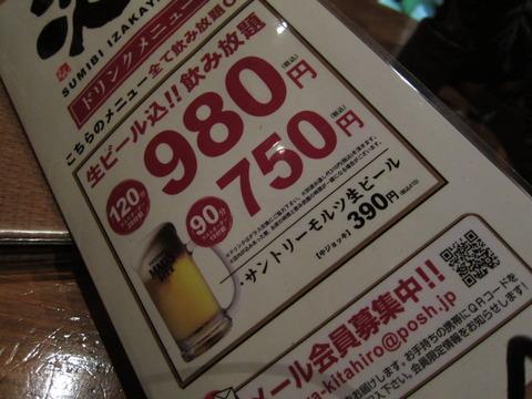 84ba9bae s - すすきの飲み屋な炭火居酒屋「炎」&白木屋