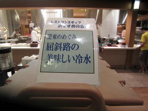 85619fe0 s - 北海道観光 ~屈斜路湖 / 屈斜路プリンスホテル~