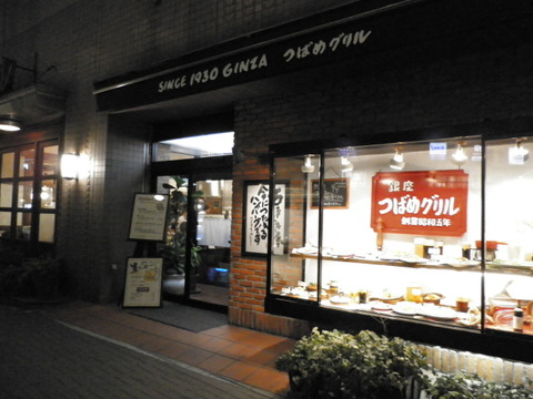 85e376f0 s - 川崎 つばめグリル
