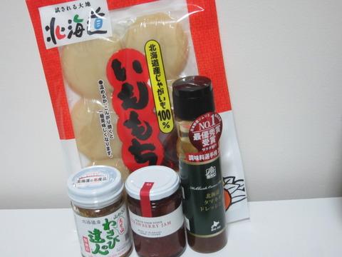 8663d2aa s - 札幌JR駅 北ほっぺ / 北海道さっぽろ「食と観光」情報館