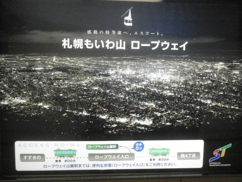 884ab5b3 s - 札幌市内観光 ~藻岩山~