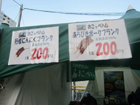 8b31d782 s - さっぽろオータムフェスト2013 Part4 売り切れ続出