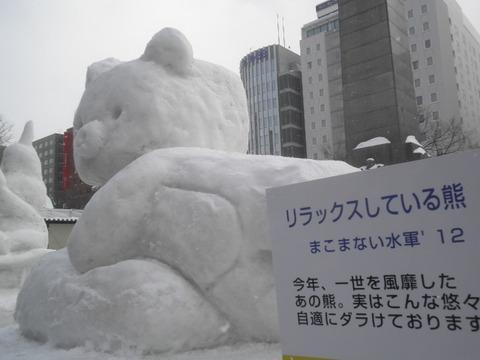 8cf5e7d6 s - 2012年 札幌雪祭りPart2