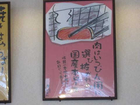 8e00a205 s - 札幌駅北口側「十勝豚丼いっぴん」