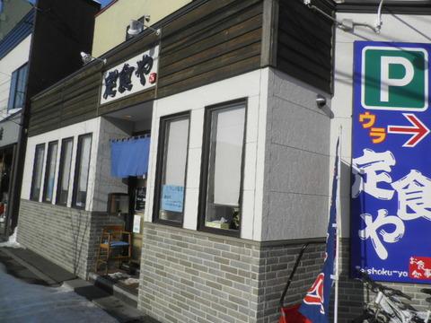 8e2c6df0 s - 北海道の冬の生活12 ~1月の収支/他写真イロイロ~
