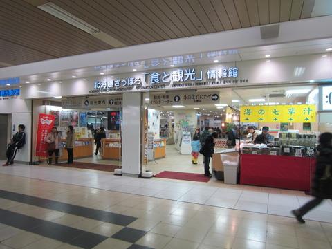 8e6c5217 s - 札幌JR駅 北ほっぺ / 北海道さっぽろ「食と観光」情報館