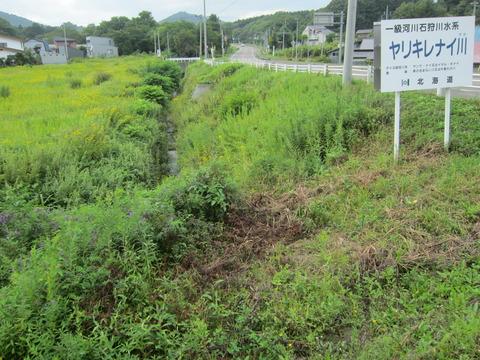 8ed189ec s - 北海道観光ゆにガーデンPart1 / ヤリキレナイ川