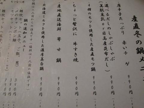 8fd65978 s - 札幌駅周辺飲み屋な産地直送北海道の三回目な紹介記事
