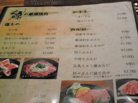 903f6fff s - 川崎 ラゾーナ 焼肉屋 くろ兵衛