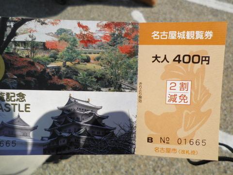 94d6726c s - 3/13(前編) 東北地方太平洋沖地震 避難旅行