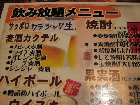 972148dd s - 元祖居酒屋三百円南3条本店 / 一時間飲み放題も300円