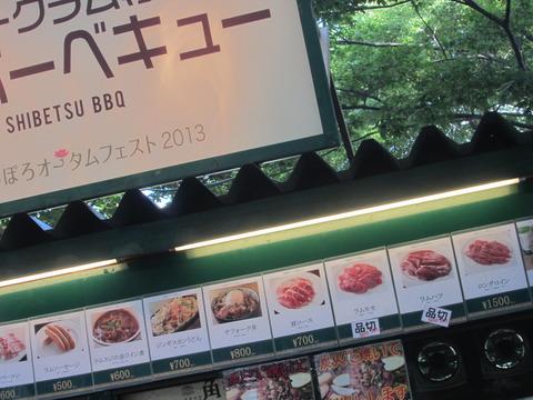 975297a9 s - さっぽろオータムフェスト2013 Part5 最終日