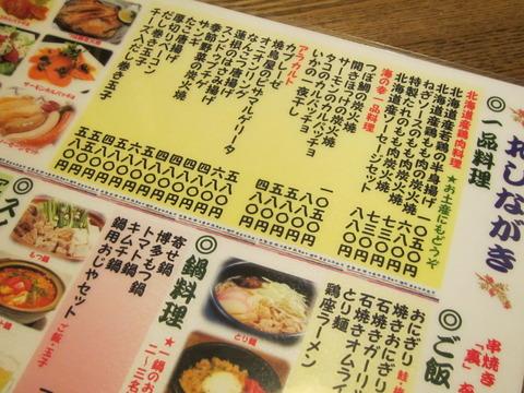 9975a21c s - 新札幌 飲み屋 鶏座(とりぐら)