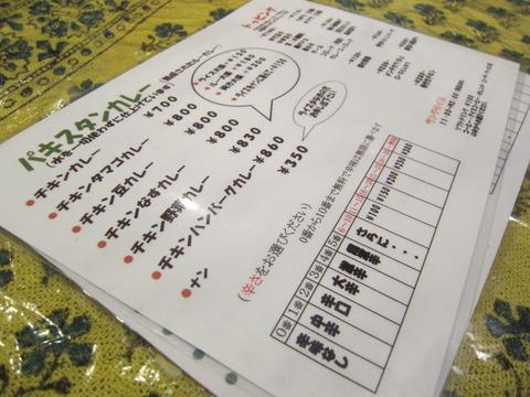 99b5b0b1 s - 札幌北口のパキスタンカリーなハルディ/Haldiで晩御飯
