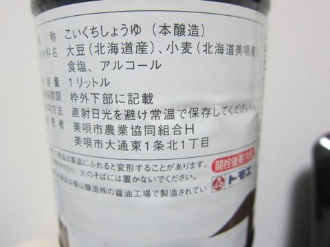 99ef7009 s - 普段愛用してる醤油の売りが減ったようで困り中