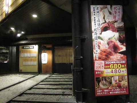 9a69bd9c s - 札幌駅周辺高架下の飲み屋「産地直送北海道」
