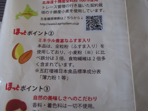 9ae8a67d s - 道産小麦のホットケーキ作るよ!