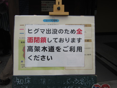 9b68c605 s - 北海道観光 ~世界遺産知床半島 / 知床五湖~