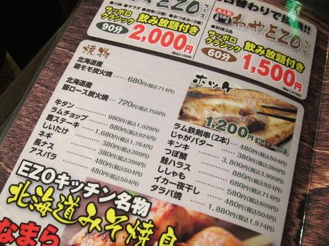 9ea303d4 s - 札幌駅周辺 飲み屋 炭火ビストロEZOキッチン