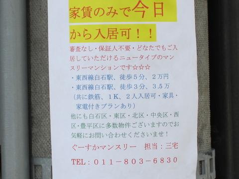 a1d88c19 s - 北海道の冬の生活17 ~ガス料金ちょっとUP~