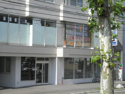 a242a056 s - 移住開始09 ~仮宿の紹介~