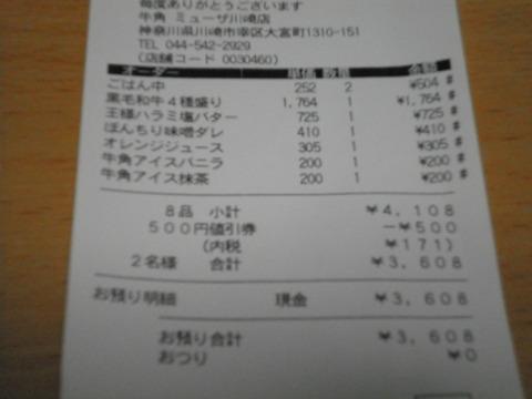 a2959560 s - 川崎 ミューザ 焼肉 牛角