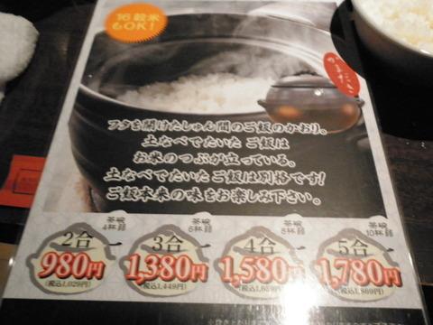 a2cb75a5 s - 川崎 焼肉居酒屋「韓の台所」川崎店