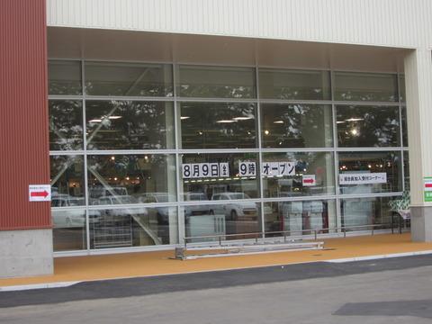 ac4e1d52 s - 八紘学園な散歩道 / 月寒大気汚染観測局 / 新コープオープン