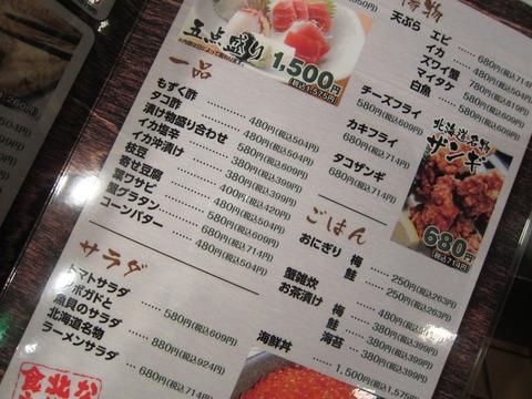 aceeab72 s - 札幌駅周辺 飲み屋 炭火ビストロEZOキッチン