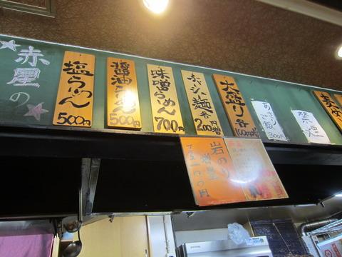 adb758f1 s - 札幌狸小路商店街「ラーメン赤星」