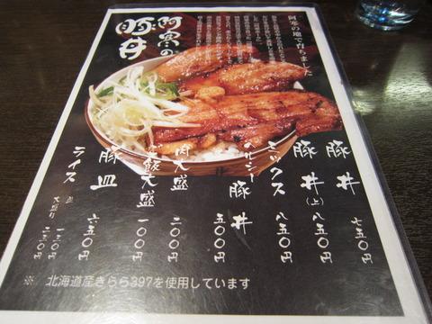 add83a88 s - HUGマート「阿寒の豚丼」でバラ肉な豚丼美味しかった