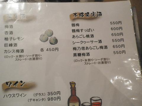 ae5724ae s - 川崎 市場食堂 いさりび たちばな通り店