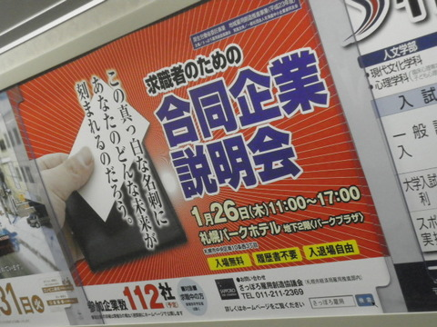 ae6c6a62 s - 北海道の冬の生活11 ~札幌に仕事はあるか~