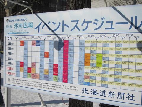 aea91b96 s - 2013年 さっぽろ雪祭りPart1 ~初日の天気気温、他大雪像紹介~