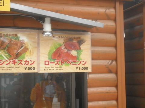 b0dc36f6 s - 2012年 札幌雪祭り初日