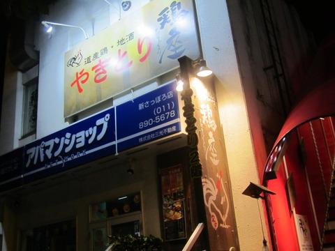 b6956b8e s - 新札幌 飲み屋 鶏座(とりぐら)