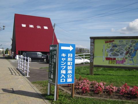 b82141e1 s - 北海道観光 ~月形町皆楽公園~