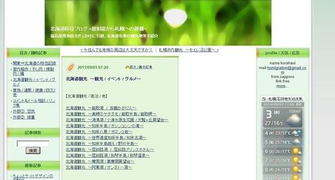 ba2b6c3a s - ライブドアブログのCssを編集してサイト構成を変えてみます